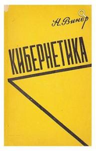 книга Н. Винера «Кибернетика, или управление и связь в животном и машине»
