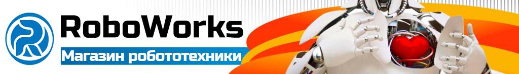 """""""RoboWorks.ru"""""""