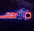 Logo_Bitva robotov